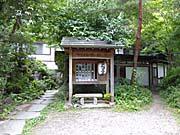 下仁田温泉清流荘の入口
