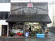 中野鮮魚店外観