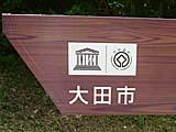 石見銀山世界遺産群の案内