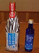 温泉津の地酒開春の生酒