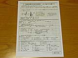 福島県の観光アンケート