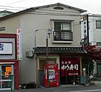 石巻 ゆう寿司