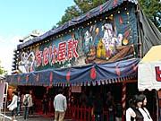 福島市の秋祭り:お化け屋敷