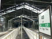 峠駅 駅舎