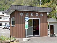 鎌先温泉バス停
