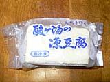 酸ヶ湯で購入した凍豆腐