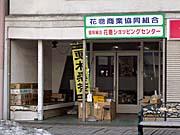協同組合 花巻ショッピングセンター