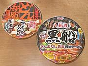 さんまラーメンのカップ麺