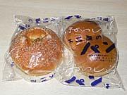 ふじやベーカリーのみそパンとクルミパン