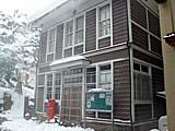 肘折温泉郷 旧郵便局