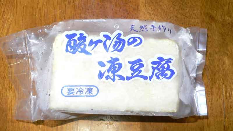 酸ヶ湯の凍豆腐