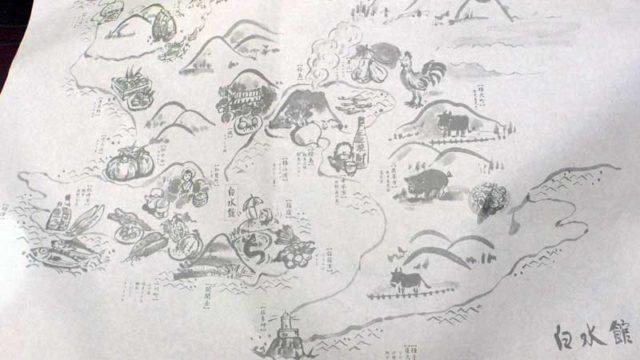 指宿白水館の料理紹介の紙