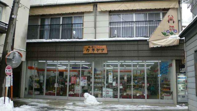 肘折温泉の雑貨屋兼土産物屋