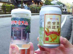 熊野古道ビールと熊野本宮大社ワンカップ
