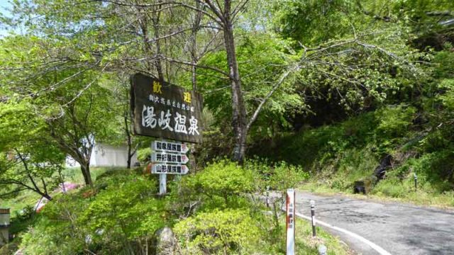 湯岐温泉 山形屋旅館への入口看板