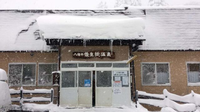 後生掛温泉湯治部の入口