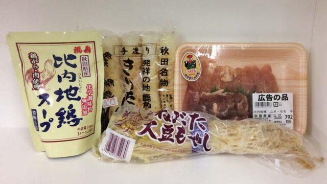 比内地鶏のきりたんぽ鍋と長もやしの材料