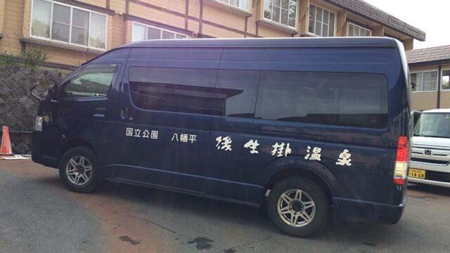 後生掛温泉の送迎バス