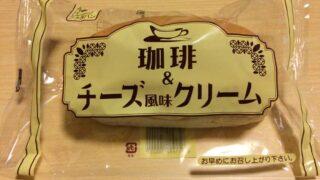 福田パン 珈琲&チーズ風味クリーム