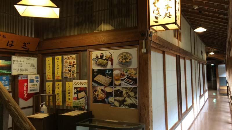 大沢温泉やはぎの入り口と廊下