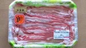 花巻産白金豚バラ肉