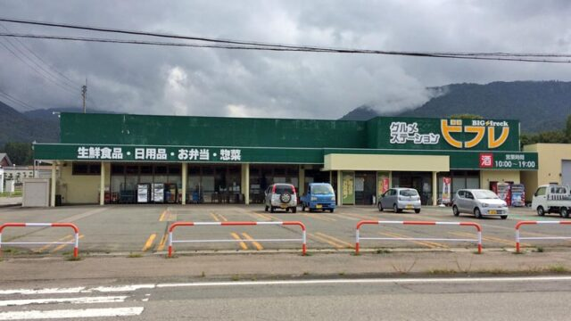JR田沢湖駅近くのスーパービブレ