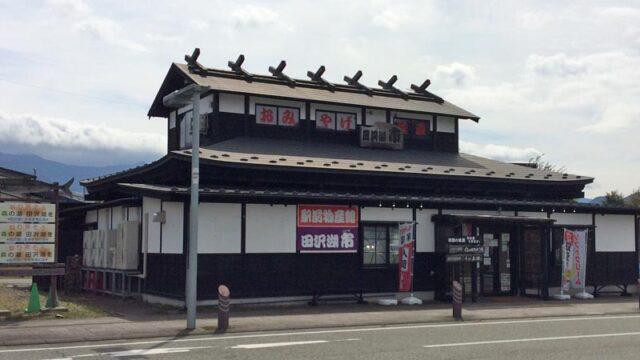 田沢湖駅前土産物屋の市